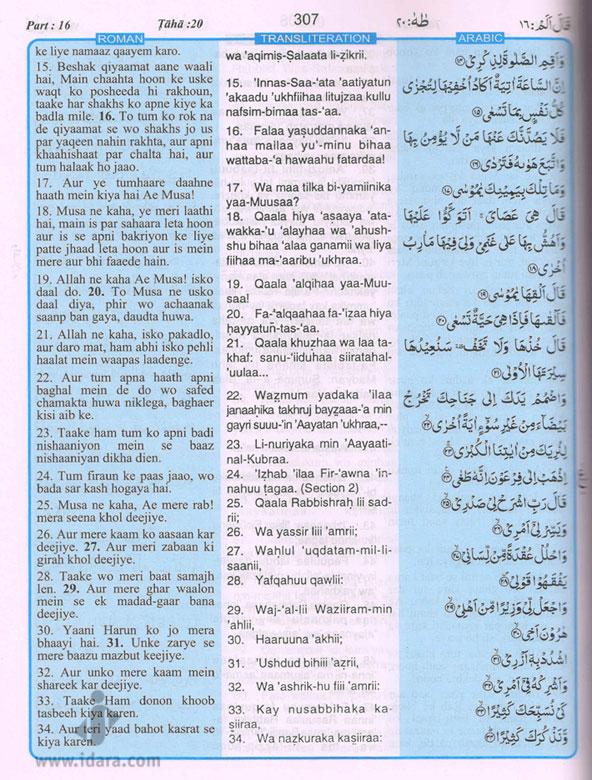 Yasin Full Surah