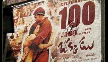 Srimanthudu: My First Mahesh Babu Film!   dontcallitbollywood