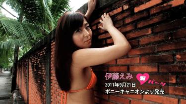 【伊藤えみ】Cカップ 「Eパーツ」サンプル動画