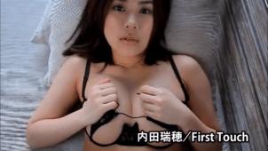 【内田瑞穂】Gカップ 「First Touch」サンプル動画