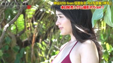 【上矢えり奈(神谷えりな)】Gカップ22 1st写真集「神乳」撮影オフショット