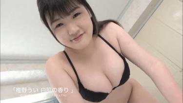 【椎野うい】Fカップ2 「白肌の香り」サンプル動画