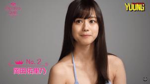 【岡田佑里乃】-カップ ミスマガジン2018 大きい瞳がチャームポイント!水着姿を披露!