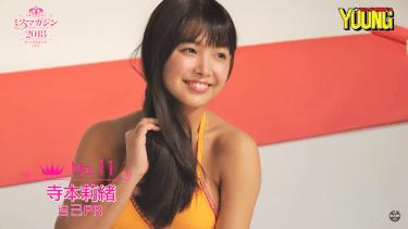 【寺本莉緒】Gカップ ミスマガジン2018 じゃけん子!水着姿を披露!