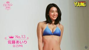 【佐藤あいり】-カップ ミスマガジン2018 180度開脚&水着姿を披露!