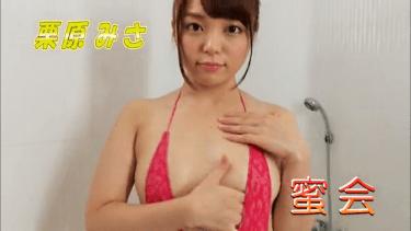 【栗原みさ】Eカップ2 「密会」サンプル動画