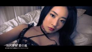 【池尻愛梨】-カップ 「愛の嵐」サンプル動画
