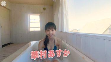 【華村あすか】-カップ5 週刊SPA!グラビア!VR動画!