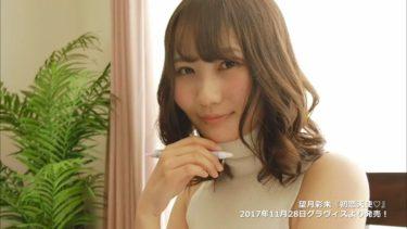 【望月彩未】-カップ 「初恋天使♡」サンプル動画