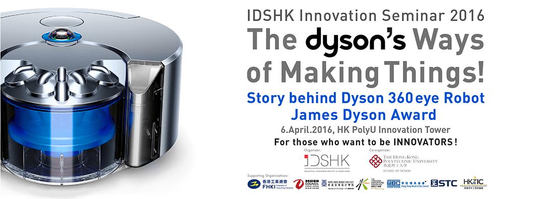 IDSHK Innovation Seminar 2016A-01