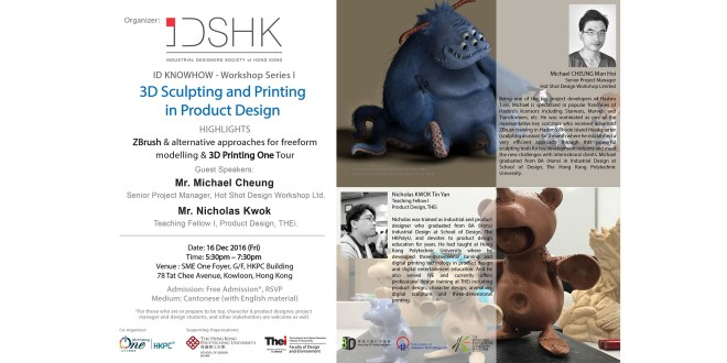 IDSHK Design Knowhow_2016_3D sculpting_v03c