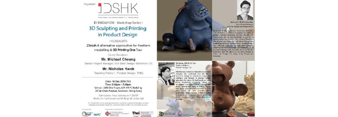 IDSHK Design Knowhow_2016_3D sculpting_v03c