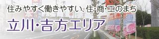 立川・吉方エリア