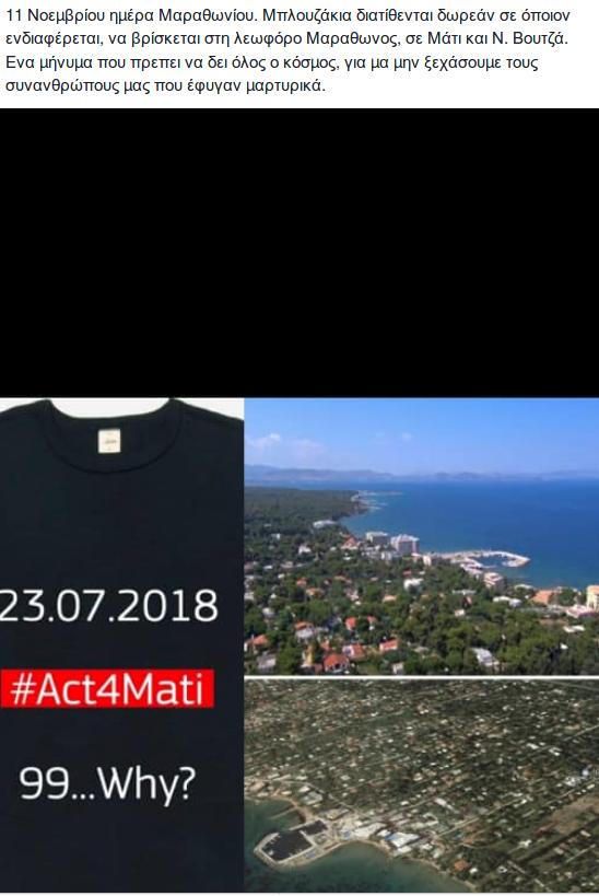 Το κείμενο-κάλεσμα στο facebook για τη διαμαρτυρία στο Μάτι την ημέρα του Μαραθωνίου