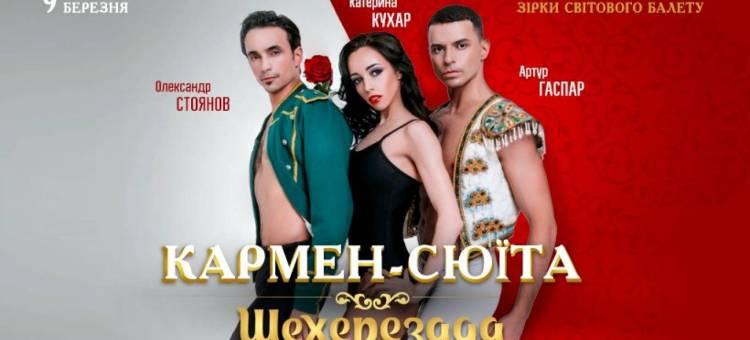 """Балет """"КАРМЕН-СЮЇТА"""""""