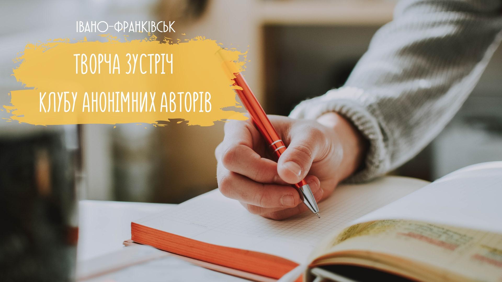 Творча зустріч Клубу Анонімних Авторів. Івано-Франківськ