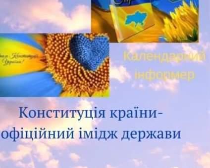 """Календарний інформер """"Конституція України - офіційний імідж держави"""""""
