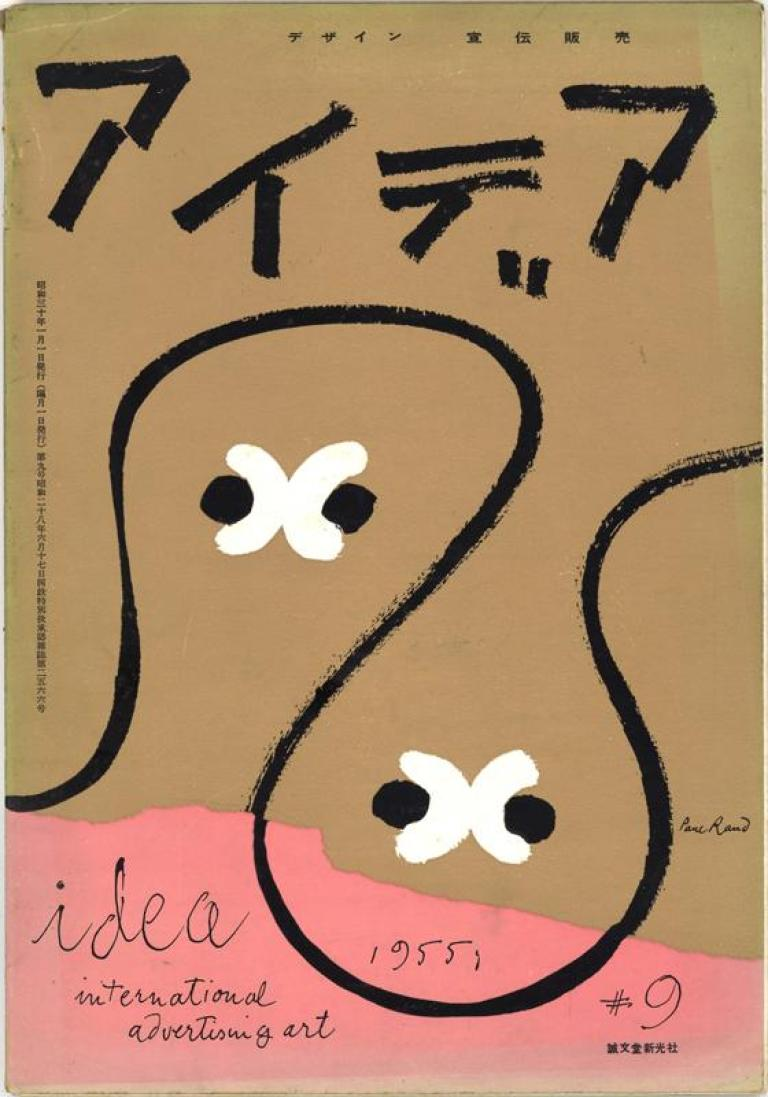 Idea- International Advertising Art magazine, Volume 2, 1955, with cover design by Paul Rand ~ Private Collection
