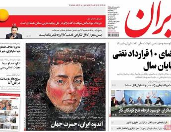 ifmat - Iran Photoshops a Veil on Its Deceased Math Genius