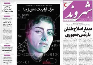 ifmat - Iran Photoshops a Veil on Its Deceased Math Genius3