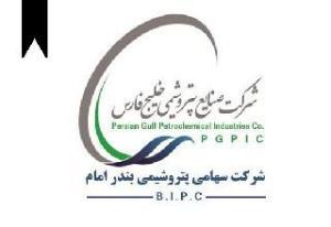Bandar Imam Petrochemical Company