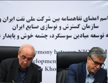ifmat - Russia Gazprom, Iran fund in initial deal