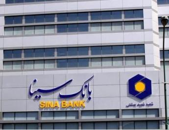 ifmat - Bank Sina opened account in Switzerland
