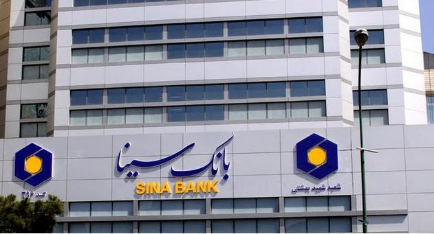 ifmat - Bank Sina opened account in Switzerland