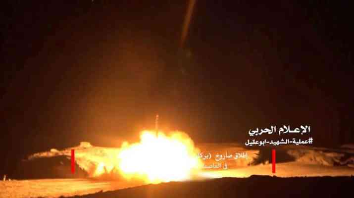 ifmat - Iran-backed houthis fired missiles to Saudi Arabia