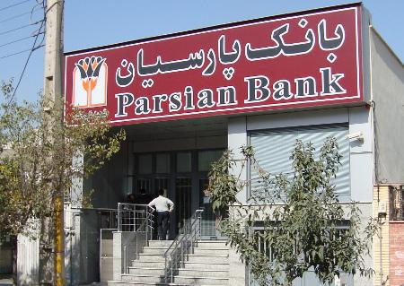 ifmat - Iran Parsian Bank can't open branch in India
