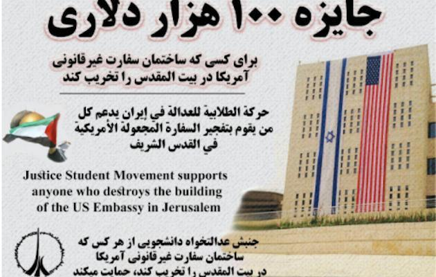 ifmat - Iranian group offers money to blow up new US embassy in Jerusalem