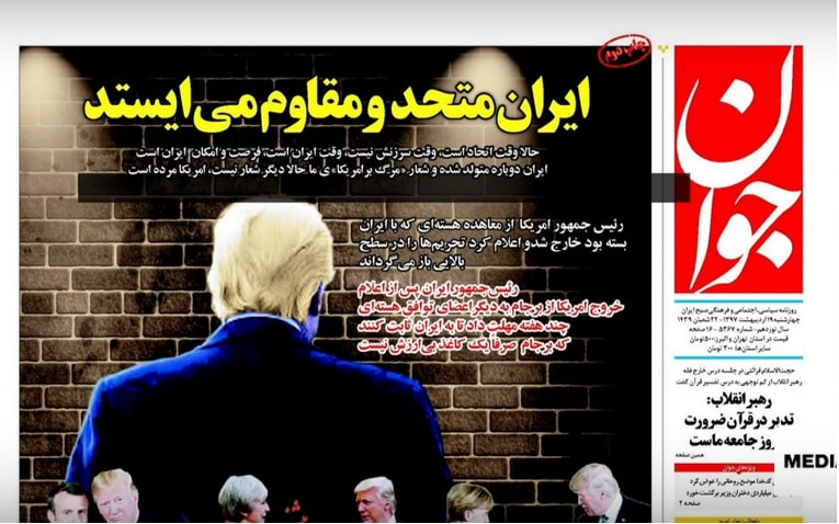 ifmat - iran stand united and strongAr