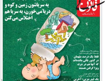 ifmat - Iranians launced campaign about children of Iranian politicians