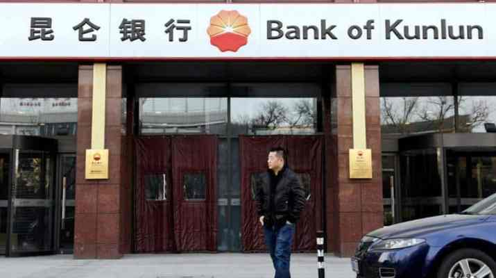 ifmat - Chinese bank to stop handling payments from Iran