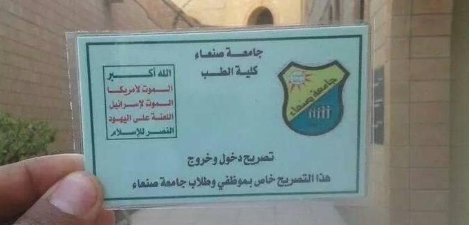 ifmat - Iran-Backed Houthis in Yemen Issue Student Cards Saying Death to Israel