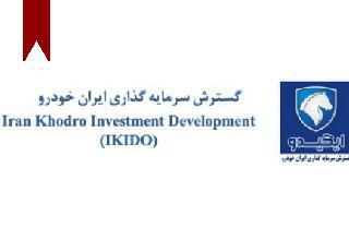 ifmat - Iran Khodro Investment Development - High Alert