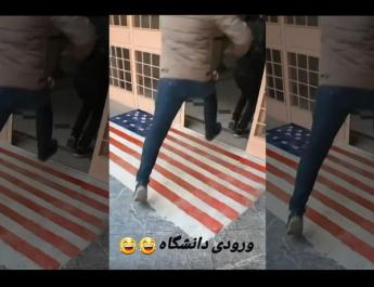 ifmat - Iranian students refuse to step on American flags