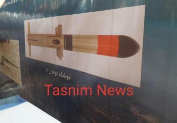 ifmat - Iran regime unveils new anti-armor missiles3