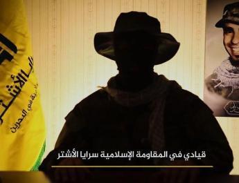 ifmat - Iran-linked terrorist group warns of more attacks in Bahrain