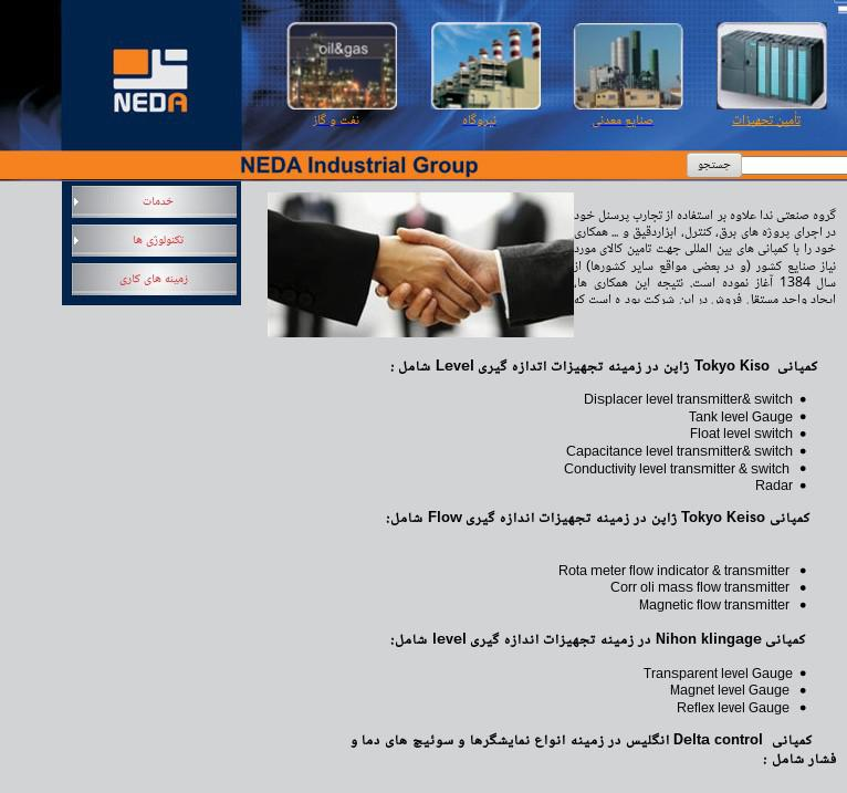 ifmat - Neda Industrial Group - Foreign Partners