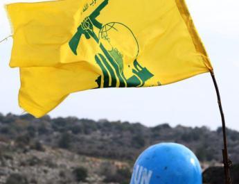ifmat - US puts reward for Hezbollah information