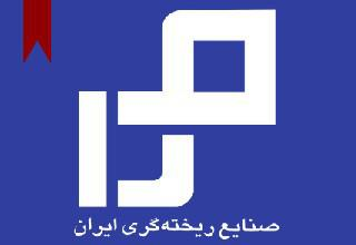 ifmat - Iran casting industries