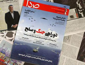 ifmat - Iranian regime closes magazine that promoted talks with US