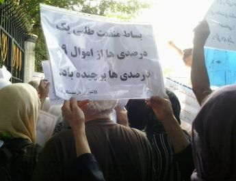 ifmat - Retirees protest in Tehran despite the Regime suppression