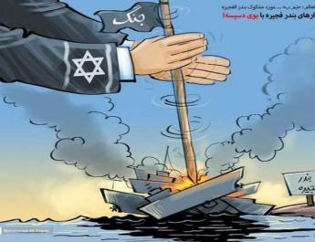 ifmat - Iranian regime stokes more antisemitism amid gulf tensions