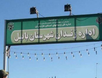 ifmat - Man executed in Iranian northern city of babol on Saturday