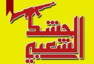 Popular Mobilization Forces