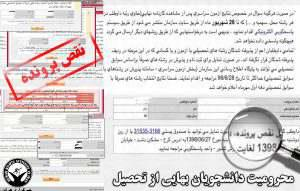ifmat - Iranian Bahais were denied higher education in September