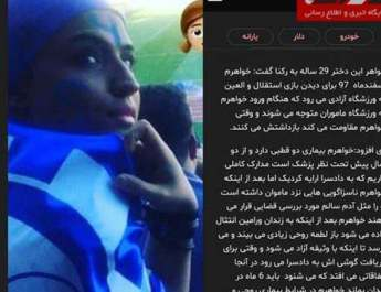 ifmat - Women arrested for sneaking into soccer game sets herself on fire
