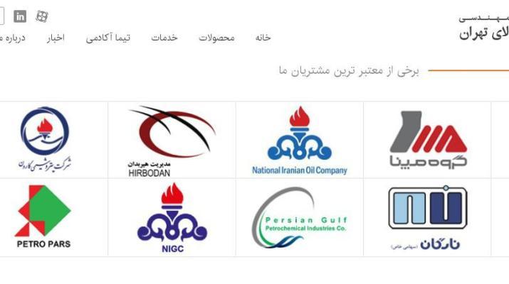 ifmat - Tima Kala Tehran Customers Clients
